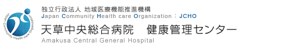 独立行政法人 地域医療機能推進機構 Japan Community Health care Organization 天草中央総合病院 健康管理センター Amakusa Central General Hospital