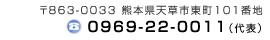 〒863-0033 熊本県天草市東町101番地 TEL:0969-22-0011