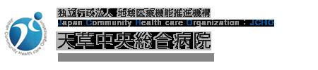 独立行政法人 地域医療機能推進機構 Japan Community Health care Organization JCHO 天草中央総合病院 Amakusa Central General Hospital